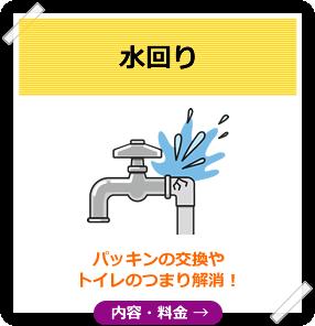 水回り パッキンの交換やトイレのつまり解消! 内容・料金→