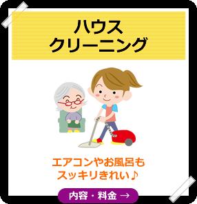 ハウスクリーニング エアコンやお風呂もスッキリきれい♪ 内容・料金→