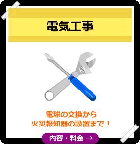 電気工事 電球の交換から火災報知器の設置まで! 内容・料金→