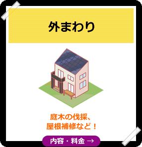 外回り 庭木の伐採、屋根修理など! 内容・料金→