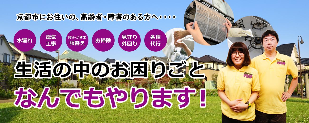 京都市にお住いの、高齢者・障害のある方へ・・・ 水漏れ 電気工事 障子・ふすま張替え お掃除 見回り外回り 各種代行 生活の中のお困りごと なんでもやります!