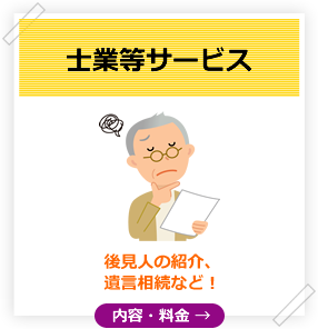 士業等サービス 後見人の紹介、遺言相続など! 内容・料金→